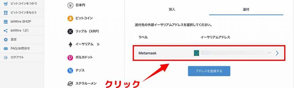 Metamaskのアドレスが登録されるのでクリック