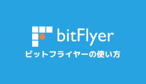 bitFlyer(ビットフライヤー)の基本的な使い方【入金・売買・出金】